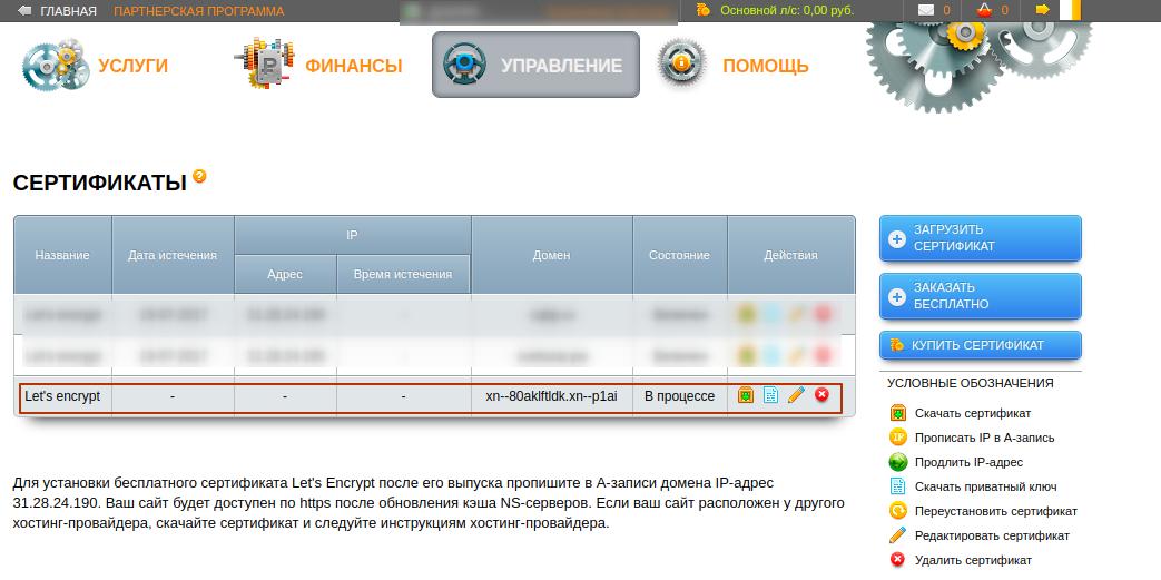 Как привязать домен к хостингу hoster.ru форум бесплатный хостинг для сайта